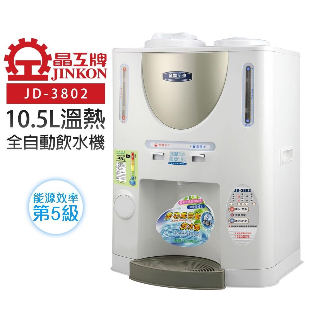 晶工牌10.5l自動補水溫熱全自動飲水機 (jd-3802)
