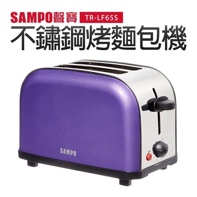 sampo 聲寶不鏽鋼烤麵包機 (tr-lf65s)