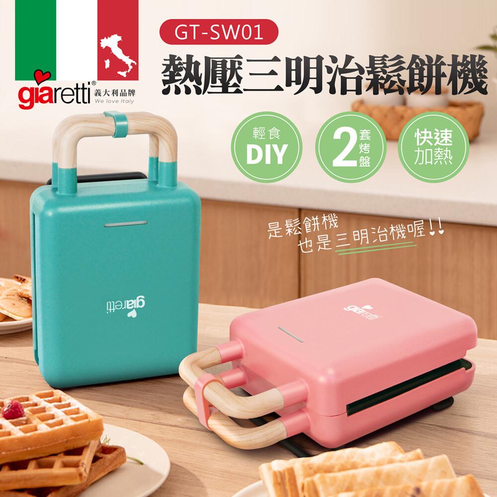 giaretti熱壓三明治鬆餅機(gt-sw01)