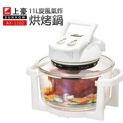 上豪11l 旋風氣炸烘烤鍋(ax-1102) (8.7折)