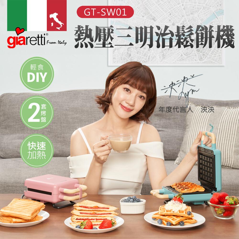義大利 giaretti熱壓三明治鬆餅機(gt-sw01)
