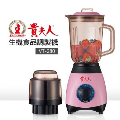 【貴夫人】生機食品調理機 (VT-280) (9折)