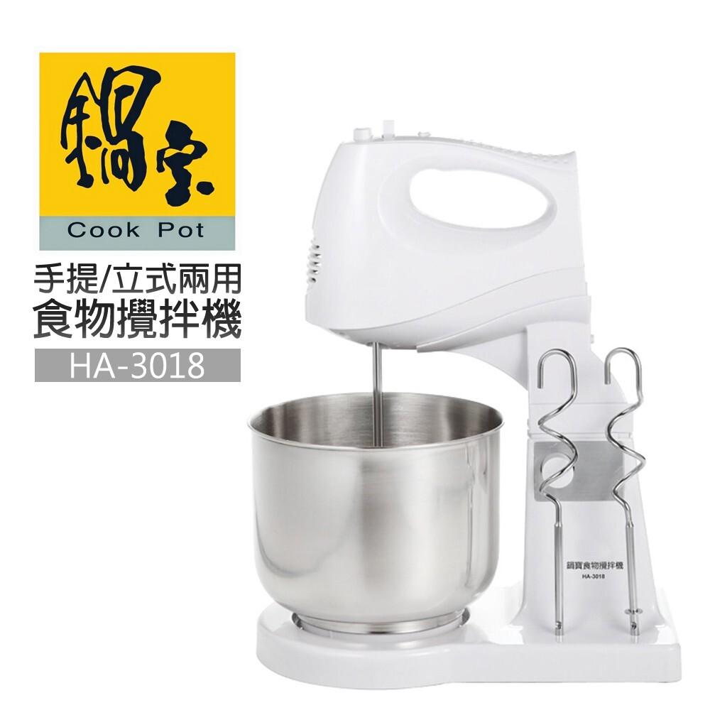 鍋寶手提/立式兩用食物攪拌機 (ha-3018)