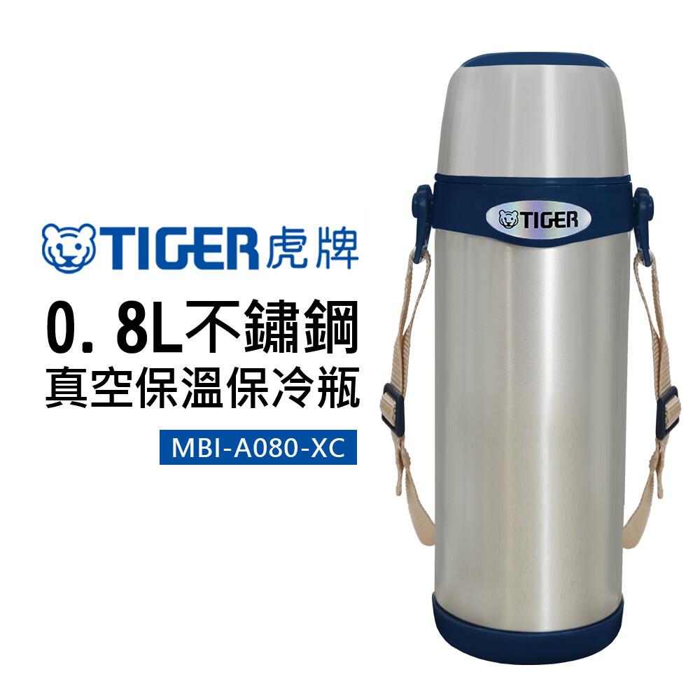 tiger 虎牌0.8l不鏽鋼真空保溫保冷瓶 (mbi-a080-xc)