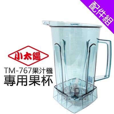 [配件組]小太陽調理果汁機 專用果杯 (tm-767) (10折)