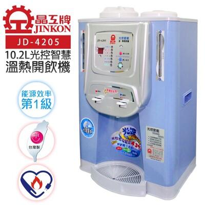 【晶工牌】10.2L光控智慧溫熱開飲機 (JD-4205) (9.9折)