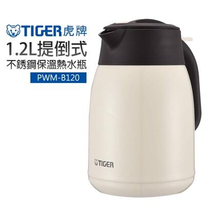 tiger 虎牌1.2l 提倒式不銹鋼保溫熱水瓶 (pwm-b120) (9.5折)