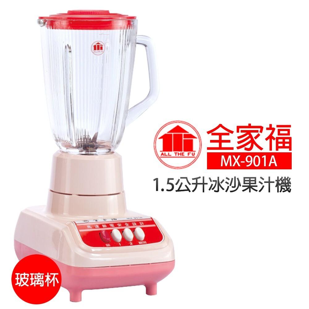 全家福1.5公升冰沙果汁機 (mx-901a)