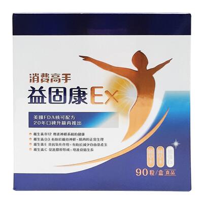 【消費高手】益固康ex膠囊(90顆/盒) (8.8折)
