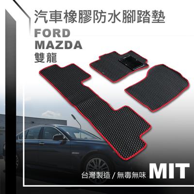 福特 馬自達 雙龍 全車系 MIT 橡膠防水腳踏墊 後車廂防水墊 (其它廠牌亦有) (5.6折)