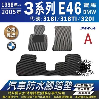 98~2005年 3系列 E46 318I 318TI 320I BMW 汽車防水腳踏墊地墊蜂巢蜂窩 (5.6折)
