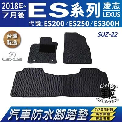 2018年7月後 ES ES200 ES250 ES300H LEXUS 汽車防水腳踏墊地墊蜂巢蜂窩 (5.1折)