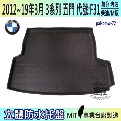12~19年3月 3系 5門 F31 TOURING 旅行 320i BMW 汽車後車箱立體防水托盤 (6.2折)