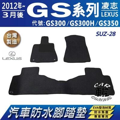 2012年3月後 GS GS300 GS300H GS350 LEXUS 汽車防水腳踏墊地墊蜂巢蜂窩 (5.1折)