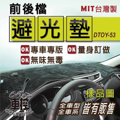 2001-06改款前 PREVIA 豐田 TOYOTA 汽車 避光墊 儀錶墊 儀表墊 遮光墊 隔熱墊 (7.7折)