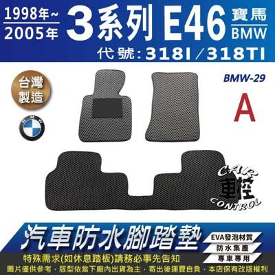 1998年~05年 3Series E46 318I 318TI BMW 汽車防水腳踏墊地墊蜂巢蜂窩 (5.6折)