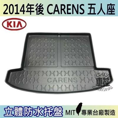 現貨2014年後 CARENS 五人座 5人 起亞 KIA 汽車後車箱立體防水托盤 (5.8折)