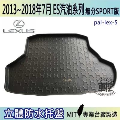 2013~18年7月 ES 汽油 ES200 ES250 凌志 LEXUS 汽車後車箱立體防水托盤 (5.8折)