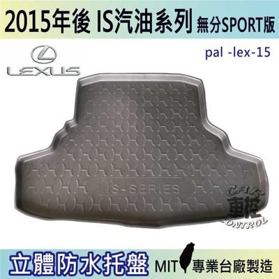 現貨2015後 IS 汽油 IS200 IS200T 凌志 LEXUS 汽車後車箱立體防水托盤 (5.8折)