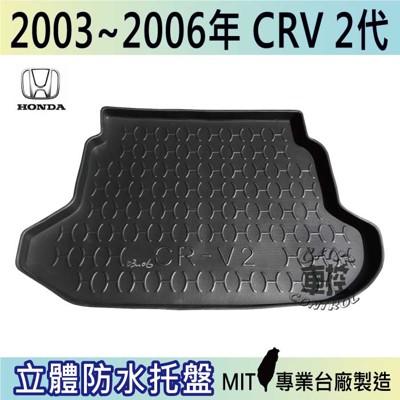 現貨2003-2006年 CRV 2代 二代 HONDA 本田 汽車後車箱立體防水托盤 (5.4折)
