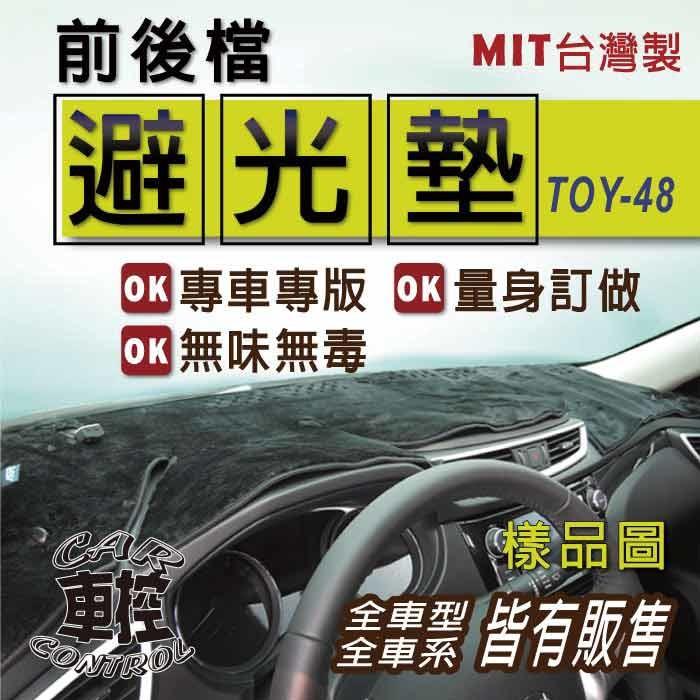 2015年後 sienna 豐田 toyota 汽車 儀錶墊 避光墊 儀表墊 遮光墊 隔熱墊