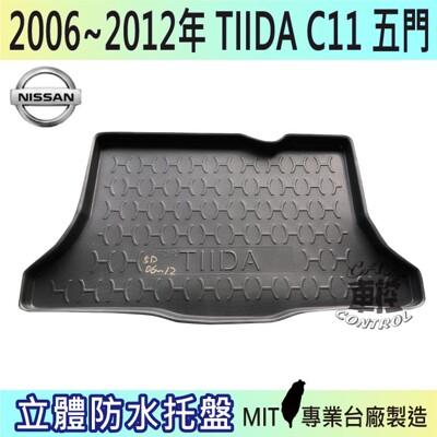 現貨2006~2012年 TIIDA 5門 C11 鐵打 日產 NISSAN 汽車後車箱立體防水托盤 (5.4折)