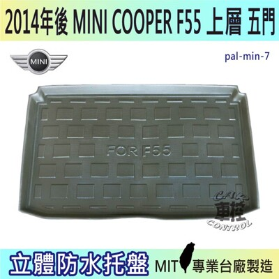 14年後 MINI COOPER 5門 F55 上層 汽車後廂防水托盤 後車箱墊 後廂置物盤 蜂巢後 (6.3折)