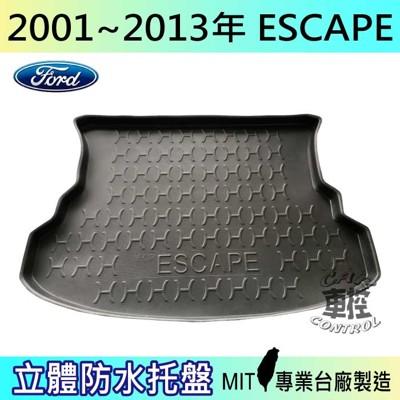 現貨2001~2013年 ESCAPE 汽車後車箱立體防水托盤 福特 (5.4折)