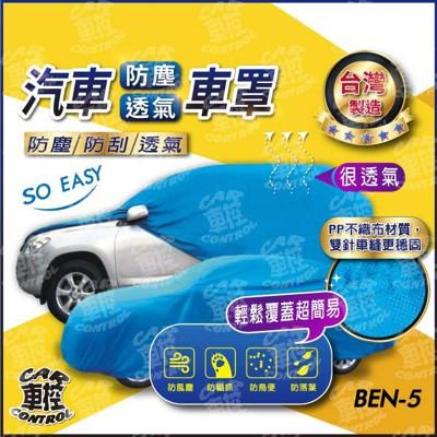 E系 W124 W210 W211 W212 W213 E350 W126 賓士 汽車防塵車罩 車套 (5.9折)