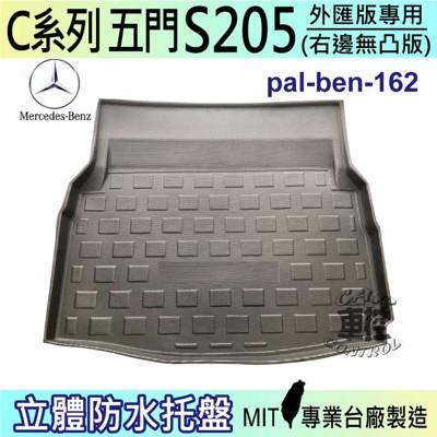 C系列 S205 五門 C400 C450 外匯版專用(右邊無凸版) 賓士 汽車後車箱立體防水托盤 (6折)