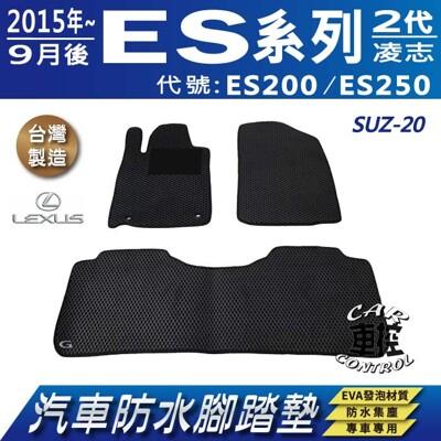 2015年9月後 ES ES200 ES250 二代 2代 凌志 汽車防水腳踏墊地墊蜂巢蜂窩 (5.6折)