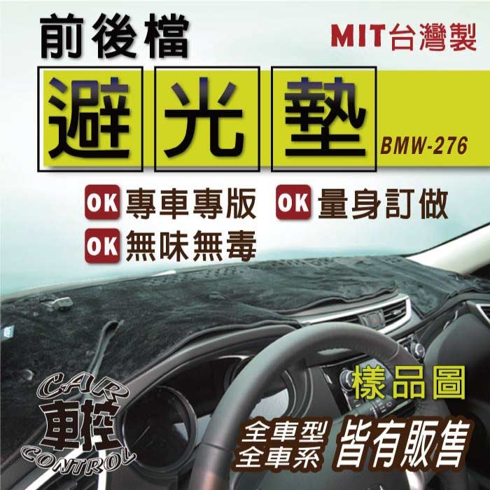2017年9月後 6系列 gt版 g32 m6 bmw 汽車 避光墊 儀錶墊 儀表墊 遮光墊 隔熱墊