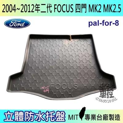 現貨04~12年 二代 FOCUS 四門 MK2.5 汽車後車箱立體防水托盤 福特 (5.4折)