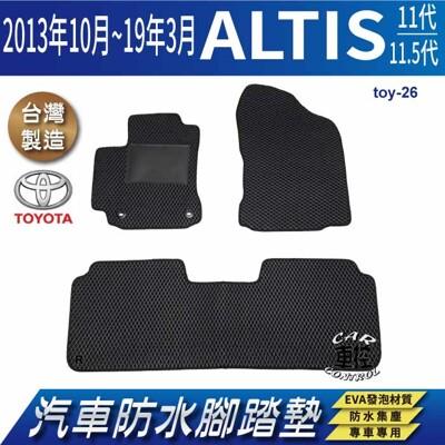 2013年10月~2019年3月 ALTIS 11代 11.5代 十一代 汽車防水腳踏墊地墊蜂巢蜂窩 (5.6折)
