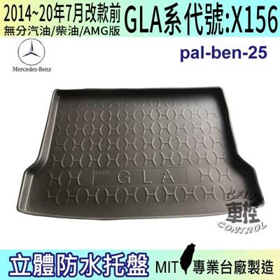 現貨2014~2020年7月改款前 GLA X156 GLA250 賓士 汽車後車箱立體防水托盤 (5.8折)