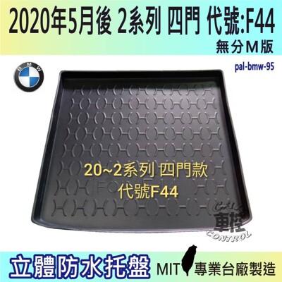 2020年5月後 2系列 4門 F44 GC版 218i BMW 寶馬 汽車後車箱立體防水托盤 (7.4折)