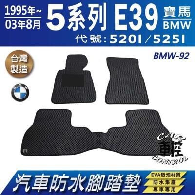 1995~2003年8月 5系列 E39 520I 525I BMW 汽車防水腳踏墊地墊蜂巢蜂窩 (5.6折)