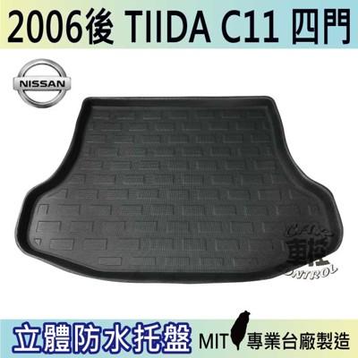 現貨2006年後 TIIDA 4門 C11 鐵打 日產 NISSAN 汽車後車箱立體防水托盤 (5.4折)