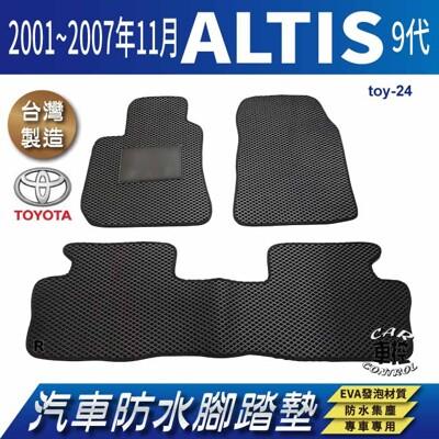 2001~2007年11月 ALTIS 9代 九代 阿提斯 豐田 汽車防水腳踏墊地墊蜂巢蜂窩 (5.6折)