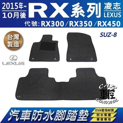 2015年10月後 RX300 RX350 RX450 凌志 汽車防水腳踏墊地墊蜂巢蜂窩 (5.1折)