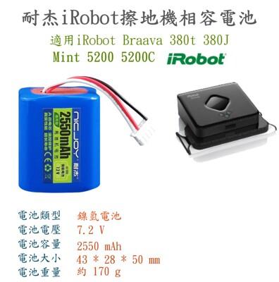 iRobot (Braava 380T) Mint 5200 擦地機副廠專用電池 (8.6折)