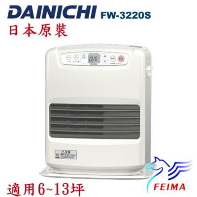 2020最新款式 DAINICHI FW-3220S 煤油暖爐電暖器(送油槍) (4.9折)