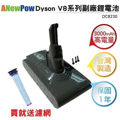 dyson V8 SV10 3000mAh 吸塵器 Anewpow 副廠電池 (7.8折)