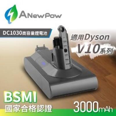 dyson V10 SV12 系列手持吸塵器副廠電池 - ANewPow ( 3000mAh) (9.2折)