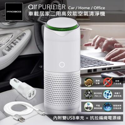 【PROBOX】智慧偵測車載居家兩用 高效能空氣清淨機 [富廉網] (7.8折)