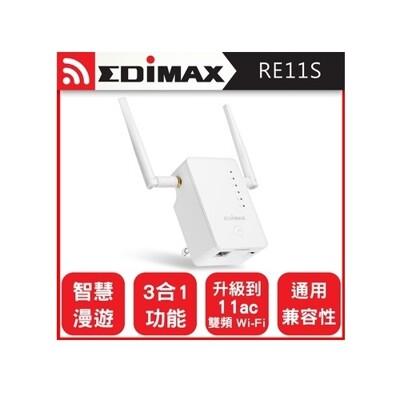 EDIMAX 訊舟 RE11S AC1200 智慧漫遊 無線網路訊號延伸器 [富廉網] (8.9折)