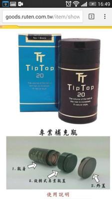 【TipTop】日本進口天然植物纖維髮 瞬間增髮 假髮(日本纖維髮 假髮 增髮) (9.1折)