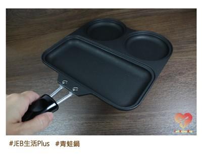 【日本製】日本杉山金屬-青蛙鍋(鍋具 炒鍋 青蛙鍋) (9.2折)
