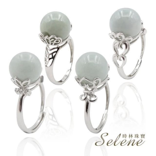 selene芙蓉種翡翠戒指(四款任選)