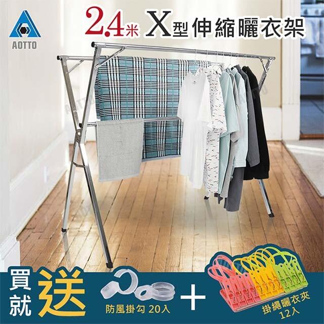 aotto 超長2.4米不銹鋼x型複合式落地曬衣架 贈晾曬衣夾/防風扣一袋